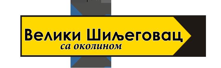 siljegovac-logo